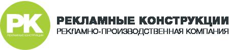 """Рекламно-производственная компания ООО """"Рекламные конструкции"""""""